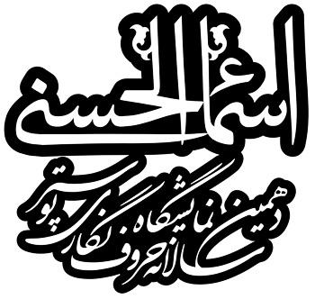فراخوان دهمین نمایشگاه پوستر اسماءالحسنی/ ۱۳۹۳